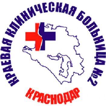 ГБУЗ «ККБ № 2» Министерства здравоохранения Краснодарского края
