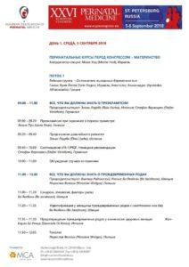 ECPM2018_Scientific-Programme_RU-1jpg_Page1