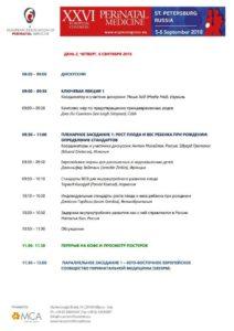 ECPM2018_Scientific-Programme_RU-1jpg_Page10