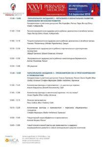 ECPM2018_Scientific-Programme_RU-1jpg_Page11