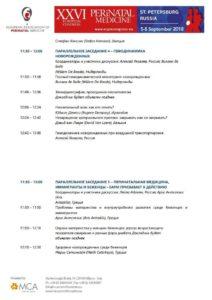 ECPM2018_Scientific-Programme_RU-1jpg_Page12