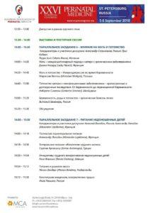 ECPM2018_Scientific-Programme_RU-1jpg_Page13