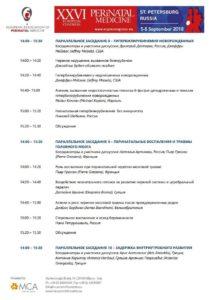 ECPM2018_Scientific-Programme_RU-1jpg_Page14