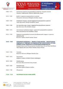 ECPM2018_Scientific-Programme_RU-1jpg_Page15