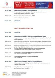 ECPM2018_Scientific-Programme_RU-1jpg_Page16
