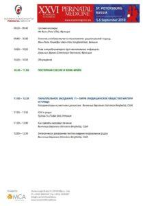 ECPM2018_Scientific-Programme_RU-1jpg_Page17