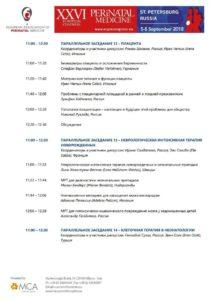 ECPM2018_Scientific-Programme_RU-1jpg_Page18