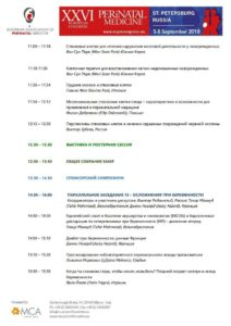 ECPM2018_Scientific-Programme_RU-1jpg_Page19