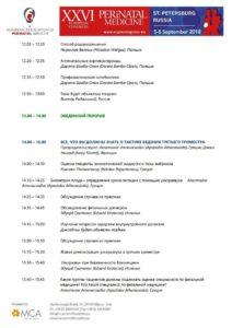 ECPM2018_Scientific-Programme_RU-1jpg_Page2