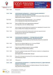 ECPM2018_Scientific-Programme_RU-1jpg_Page20