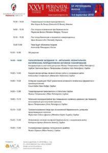 ECPM2018_Scientific-Programme_RU-1jpg_Page21