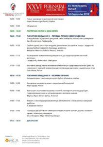 ECPM2018_Scientific-Programme_RU-1jpg_Page22