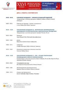 ECPM2018_Scientific-Programme_RU-1jpg_Page23