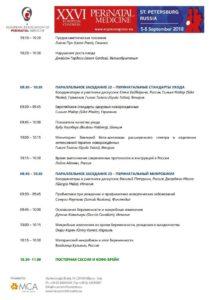 ECPM2018_Scientific-Programme_RU-1jpg_Page24