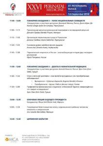 ECPM2018_Scientific-Programme_RU-1jpg_Page25