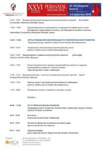 ECPM2018_Scientific-Programme_RU-1jpg_Page3