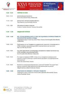ECPM2018_Scientific-Programme_RU-1jpg_Page4