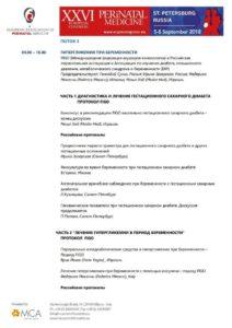 ECPM2018_Scientific-Programme_RU-1jpg_Page5