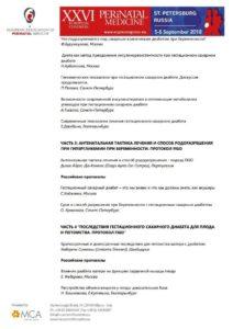 ECPM2018_Scientific-Programme_RU-1jpg_Page6