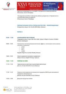 ECPM2018_Scientific-Programme_RU-1jpg_Page7