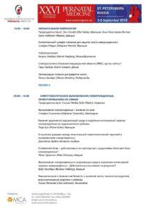 ECPM2018_Scientific-Programme_RU-1jpg_Page8