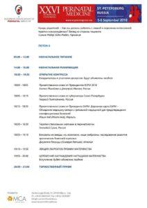 ECPM2018_Scientific-Programme_RU-1jpg_Page9